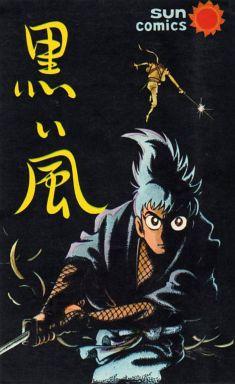 黒い風 (1巻 全巻) 漫画