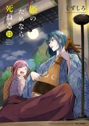 姫のためなら死ねる (1-11巻 最新刊)