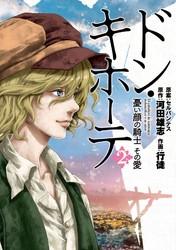 ドン・キホーテ 憂い顔の騎士 その愛 2 冊セット全巻 漫画