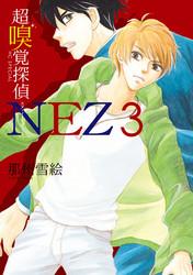 超嗅覚探偵NEZ 3 冊セット全巻 漫画