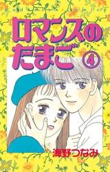 ロマンスのたまご 分冊版 4 冊セット全巻 漫画