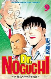 Dr.NOGUCHI(9) 漫画