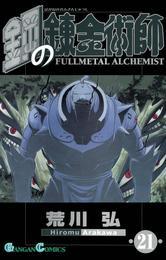 鋼の錬金術師21巻 漫画