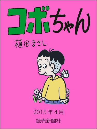 コボちゃん 2015年4月 漫画