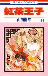 紅茶王子 11巻 漫画