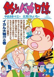 釣りバカ日誌(91) 漫画