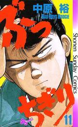 ぶっちぎり(11) 漫画