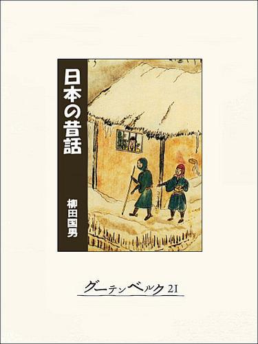 日本の昔話 漫画