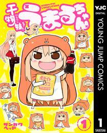 干物妹!うまるちゃん 1 漫画