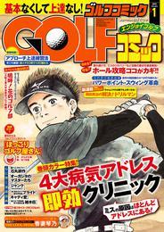 GOLFコミック 2015年1月号 漫画