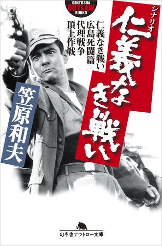 シナリオ仁義なき戦い 仁義なき戦い 広島死闘篇  代理戦争  頂上作戦 漫画