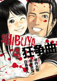 SHIBUYA狂争曲 (4) 漫画