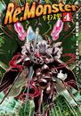 Re:Monster4 漫画
