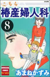 こちら椿産婦人科 8 漫画