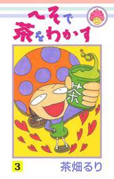 へそで茶をわかす(3) 漫画