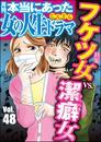 本当にあった女の人生ドラマフケツ女VS.潔癖女 Vol.48 漫画