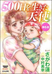 500日を生きた天使(分冊版) 【第6話】 漫画