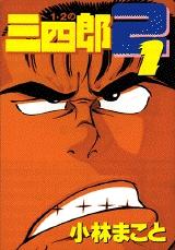 1・2の三四郎2 (1-6巻 全巻) 漫画