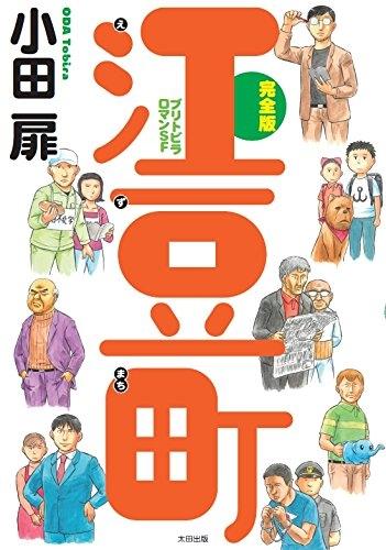 江豆町 完全版−ブリトビラロマンSF 漫画