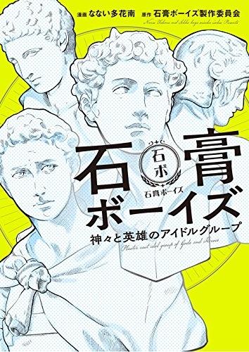 石膏ボーイズ 〜神々と英雄のアイドルグループ〜 漫画