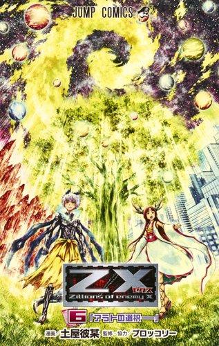 Z/X ゼクス 漫画
