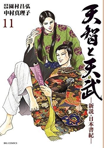 天智と天武 −新説・日本書紀− (1-11巻 全巻) 漫画