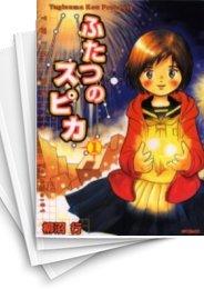 【中古】ふたつのスピカ (1-16巻 全巻) 漫画