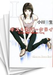 【中古】キス&ネバークライ (1-11巻) 漫画
