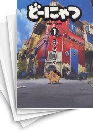 【中古】どーにゃつ (1-5巻) 漫画