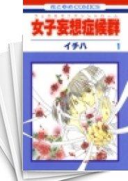 【中古】女子妄想症候群 フェロモマニアシンドローム (1-10巻) 漫画