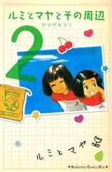 ルミとマヤとその周辺 (1-3巻 全巻) 漫画