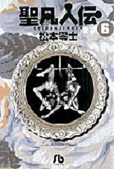 聖凡人伝 [文庫版]  (1-6巻 全巻) 漫画