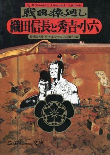 織田信長と秀吉・小六―戦国猿廻し (1巻 全巻) 漫画