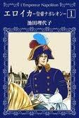 エロイカ (1-14巻 全巻) 漫画