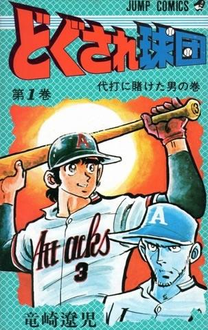 どぐされ球団 (1-11巻 全巻) 漫画