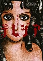 欲望の聖女 令嬢テレジア (1-12巻 全巻) 漫画
