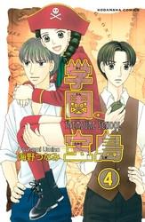 学園宝島 分冊版 4 冊セット全巻 漫画