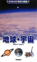 【図鑑】地球・宇宙 増補改訂版
