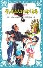 【児童書】そして五人がいなくなる 名探偵夢水清志郎事件ノート