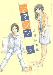 シマシマ(6) 漫画
