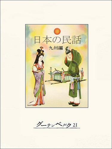 日本の民話(九州編) 漫画