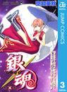 銀魂 モノクロ版 3 漫画