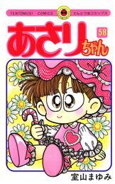 あさりちゃん(58) 漫画