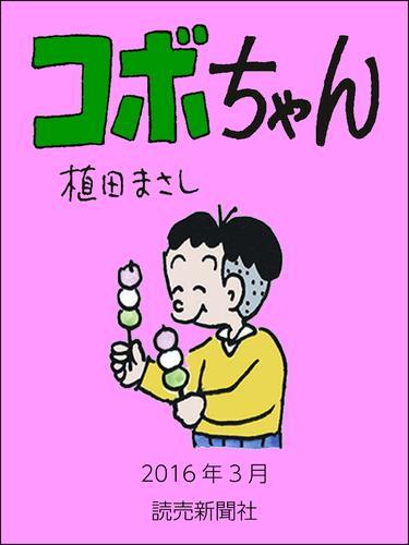 コボちゃん 2016年3月 漫画