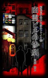 編集長の些末な事件ファイル56 幽霊ビルの惨劇 漫画