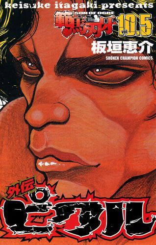 範馬刃牙 10.5 外伝 ピクル 漫画