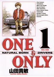 ONE&ONLY 新装版(1) 漫画
