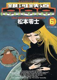 銀河鉄道999(6) 漫画