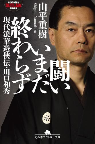 闘いいまだ終わらず 現代浪華遊侠伝・川口和秀 漫画