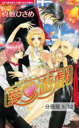 愛(ハート)遊戯3 1 恋愛遊戯【分冊版5/12】 漫画